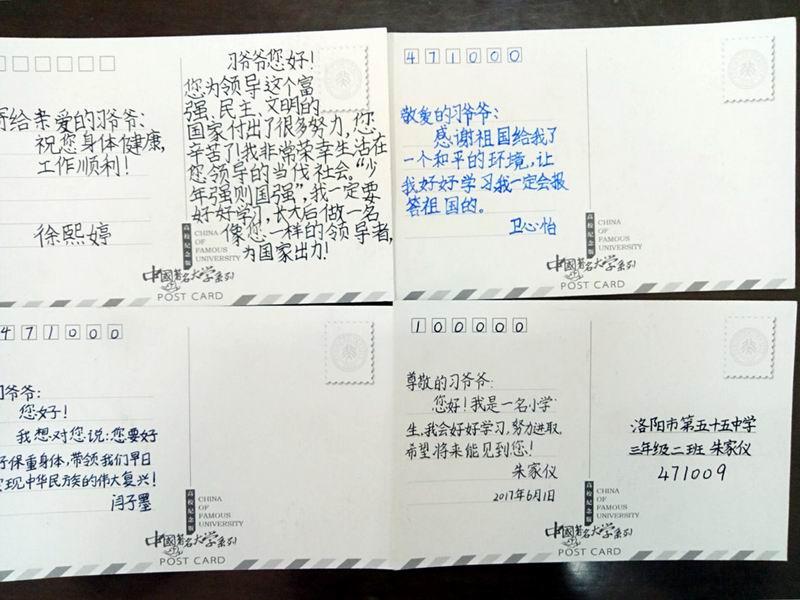 五年级简单手绘明信片